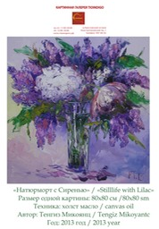 Lilac stillife